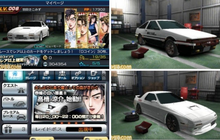 Initial D Perfect Shift Online