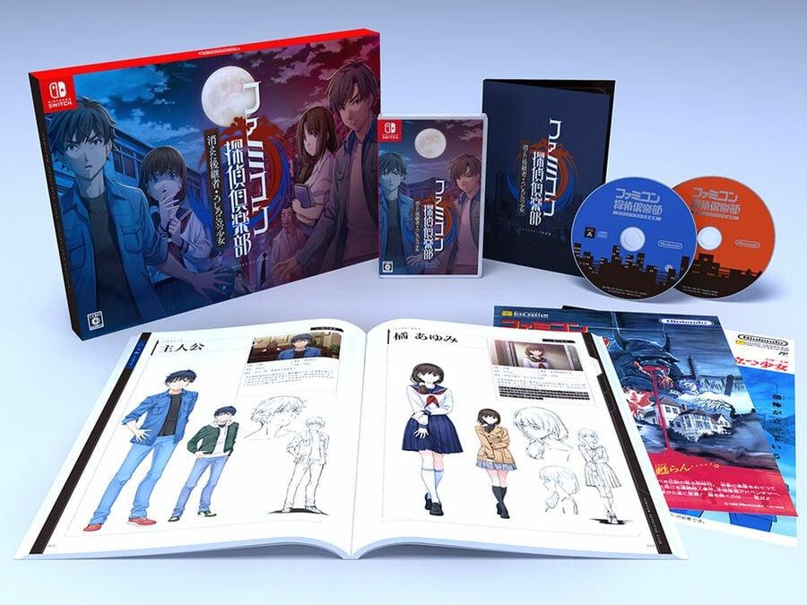 Famicom Detective Club Collectors Edition