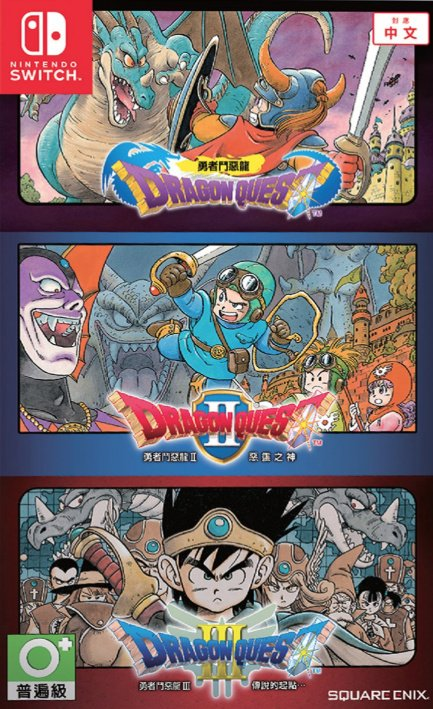 Dragon Quest 1 2 3 Collection Review Switch Nintendo Life