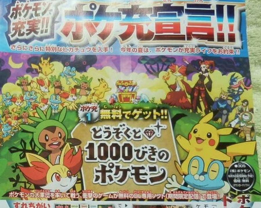 Pokemon 1000 Thieves
