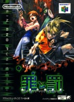 Sin and Punishment (N64)