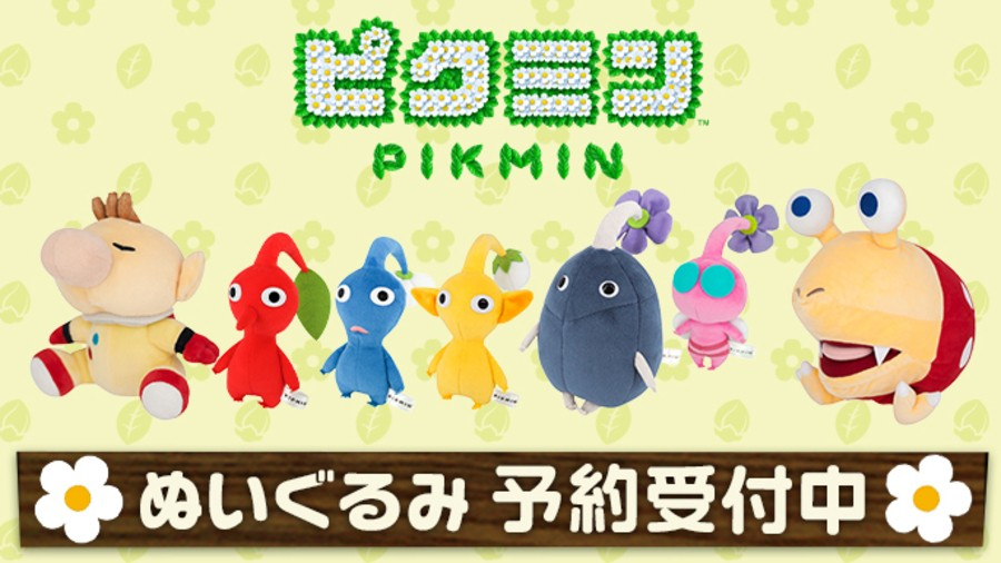 Pikmin Plush