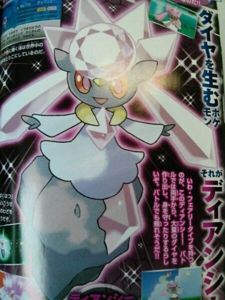 Diancie as seen in the March 2014 issue of CoroCoro