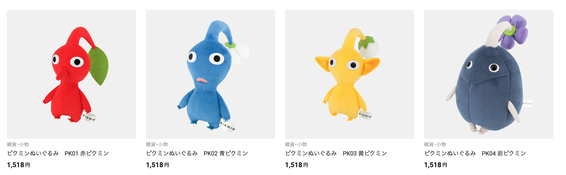 Pikmin Plush at Nintendo's Japanese store