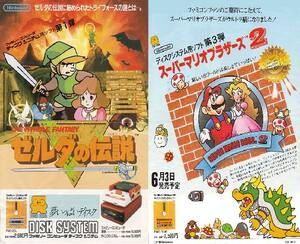 Early in the FDS' life, Nintendo promised that all its biggest titles would be exclusive to the format. Needless to say, this bond was soon broken
