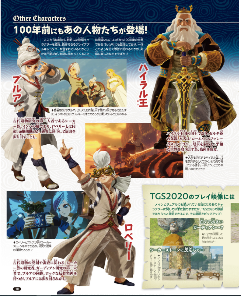 New Hyrule Warriors Age Of Calamity Scans Show Off The King Purah Robbie And More Nintendo Life