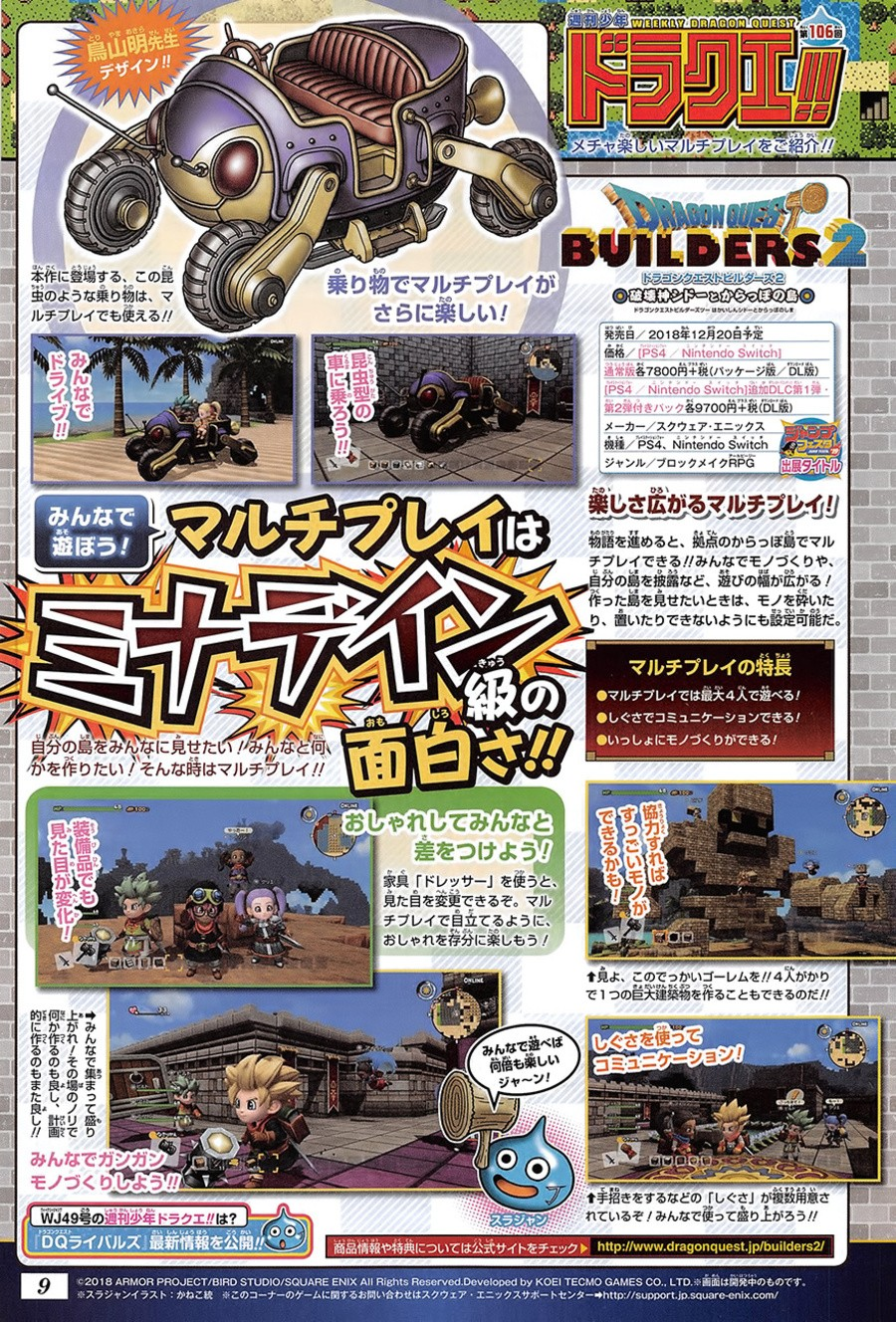 Dragon Quest Builders 2 Jump Issue