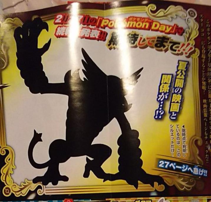 Mythical Pokemon