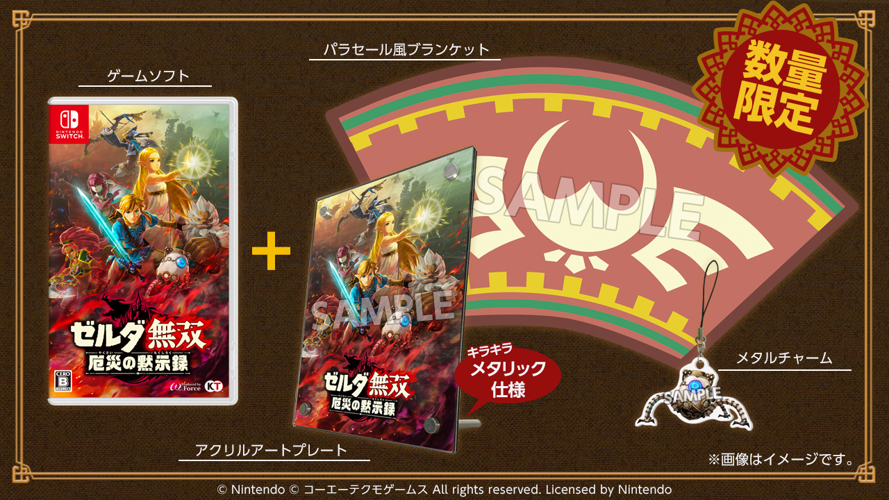 Hyrule Warriors Age Of Calamity Is Getting A Deluxe Treasure Box Edition In Japan Nintendo Life