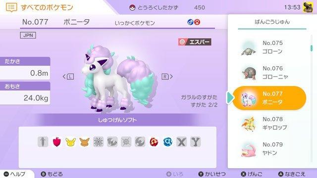 Pokemon-Startseite