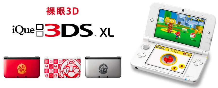 iQue 3DS XL