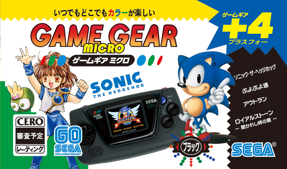 Game Gear Micro Announced by SEGA