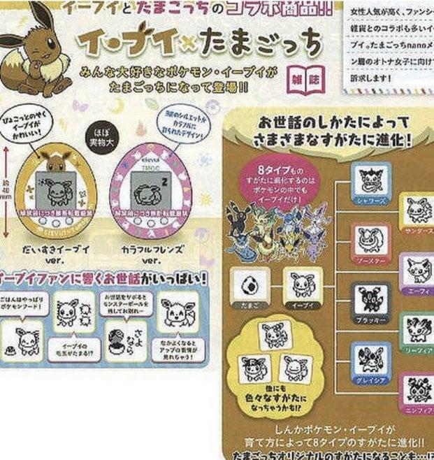 Tamagotchi Pokemon