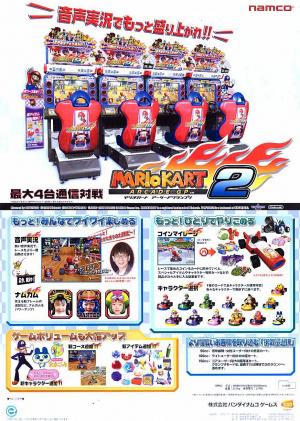 Mario Kart Arcade GP 2: Poster