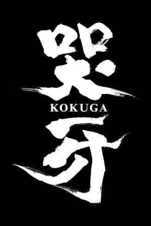 Kokuga