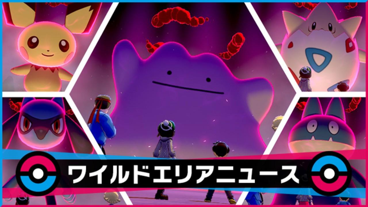 Pokémon Sword and Shield está ejecutando un evento especial de batalla Max Raid esta Pascua 91