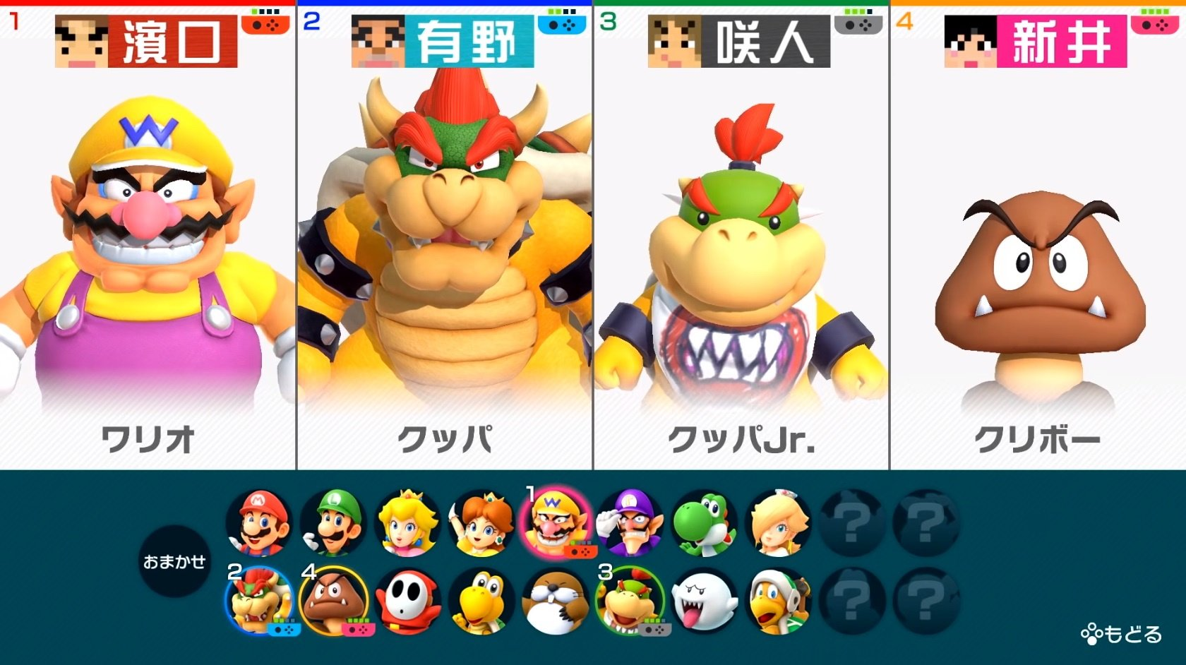 Has Nintendo Accidentally Revealed The Entire Cast Of Super Mario