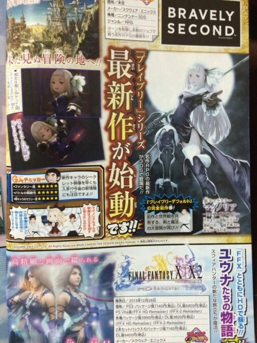 Bravely Second Announced