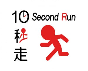 GO Series: 10 Second Run