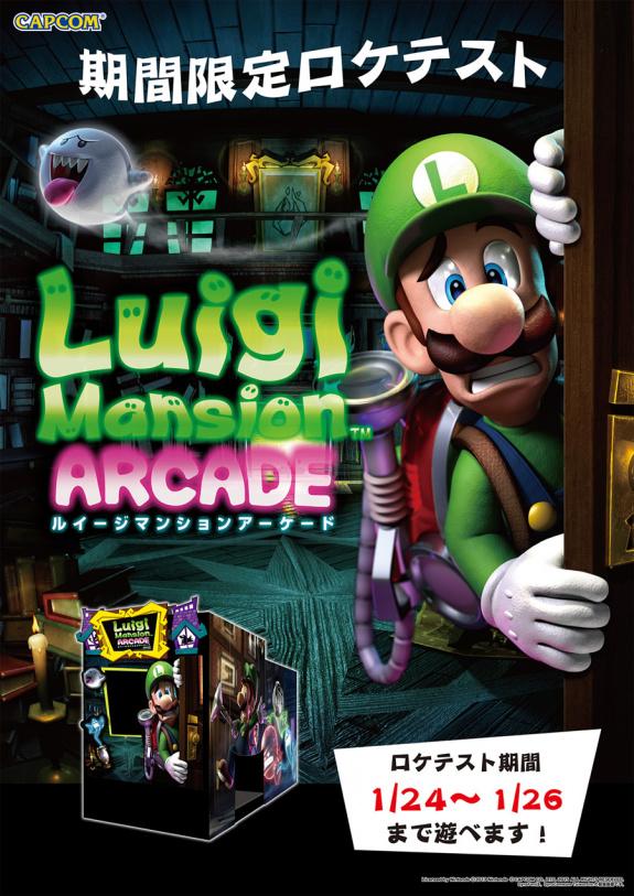 Luigi Mansion Arcade