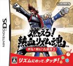 Moero! Nekketsu Rhythm Damashii Osu! Tatakae! Ouendan 2 Cover (Click to enlarge)