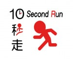 GO Series: 10 Second Run Cover (Click to enlarge)