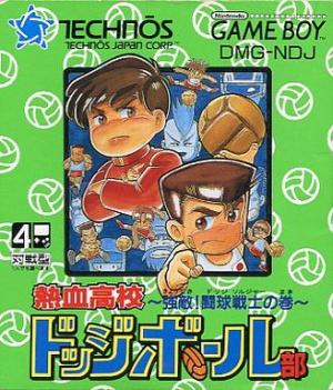 Nekketsu Kōkō Dodgeball Bu: Kyōteki! Dōkyū Senshi no Maki