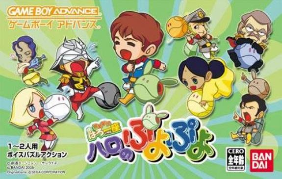 Kidou Gekidan Haro Ichiza: Haro no Puyo Puyo