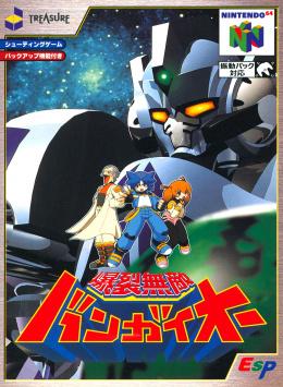 Bakuretsu Muteki Bangaioh Cover (Click to enlarge)