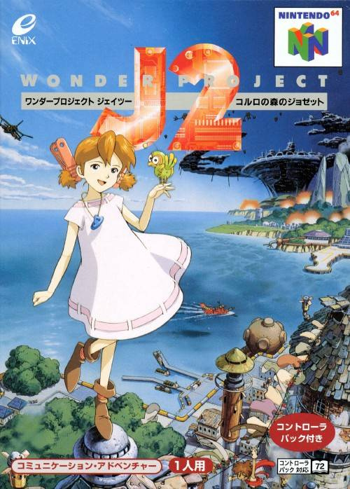Wonder Project J2: Colro no Mori no Josette Cover Artwork