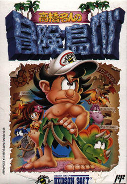 Adventure Island IV Cover Artwork