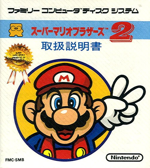 Super Mario Bros.: The Lost Levels Cover Artwork