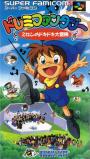 DoReMi Fantasy: Milon's DokiDoki Adventure