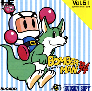 Bomberman '94 Cover Artwork