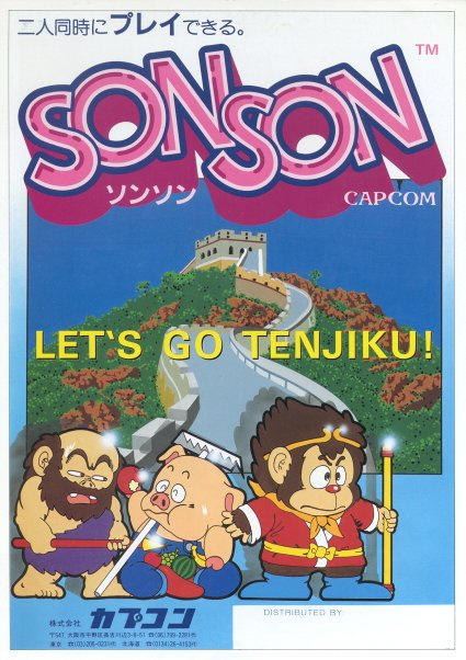 SonSon Cover Artwork