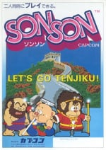 SonSon Cover (Click to enlarge)