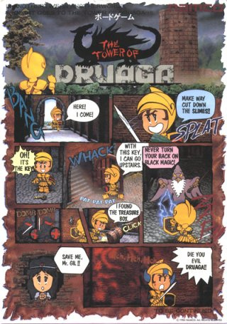 The Tower of Druaga Cover Artwork