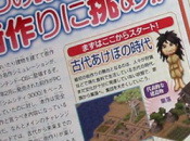 Sim City DS 2 Revealed In Famitsu