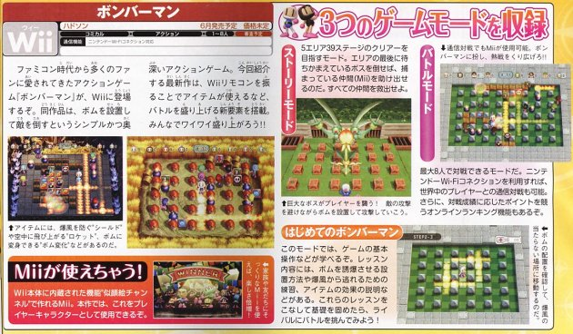 A scan of the Famitsu magazine containing the screens. (Click to enlarge)