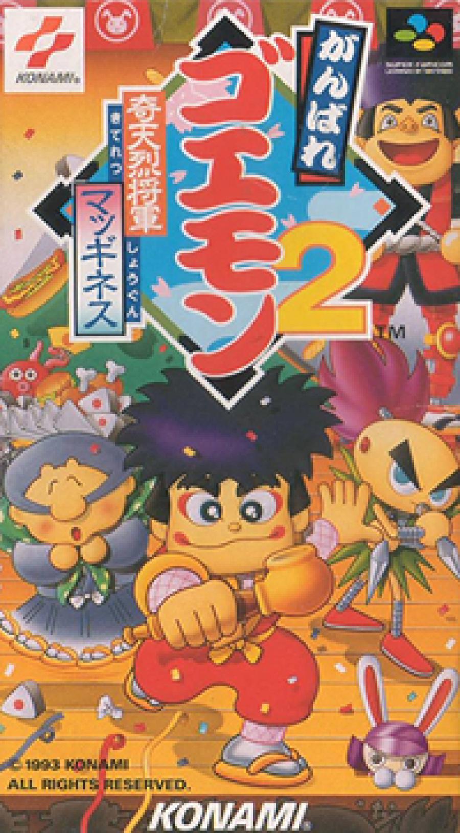Ganbare Goemon 2 - Konami, could we have it, pretty please?