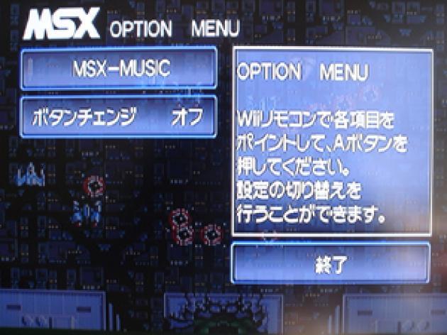 The special MSX options menu.