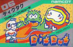 Dig Dug - Surprisingly, this version was never released outside Japan.