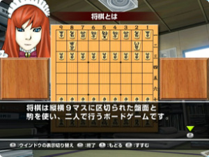 Shogi against a maid...