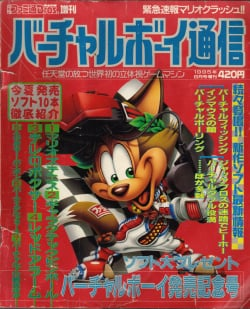 Japanese magazine Famitsu launched this one-off issue to celebrate the release of the machine