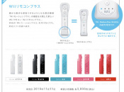 Wii Remote With MotionPlus Built-In Launches in Japan Next Month