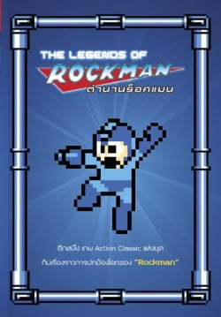 Looking good, Rockman