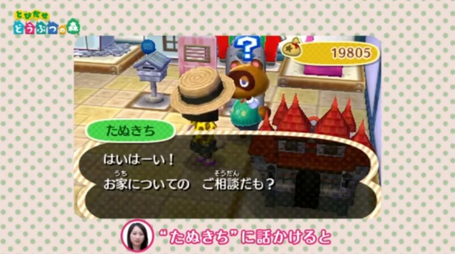 Animalcrossing08