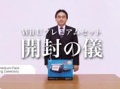 Satoru Iwata Provides the Ultimate Wii U Unboxing