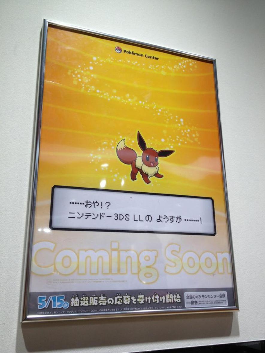 Eevee 3 Ds Xl Poster Tease