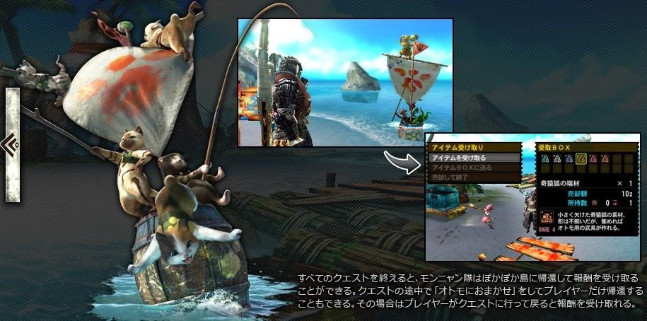 Monster Hunter 4 Felyne4